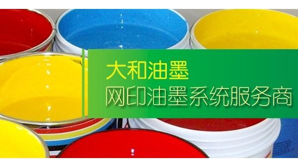 UV油墨在印刷行业的广泛应用与特性