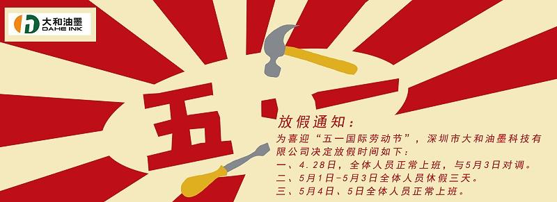 banner红色五一劳动节工具背景