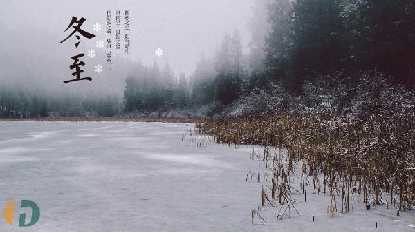 冬至一阳生