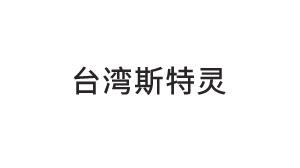 台湾斯特灵