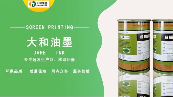 水性油墨是什么?水性油墨详细介绍