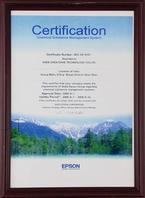 大和EPSON GP证书