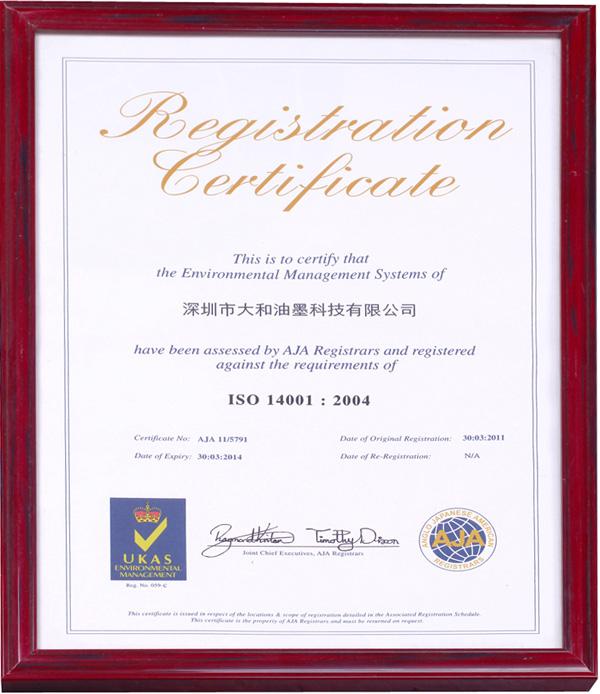大和油墨ISO 14001认证证书