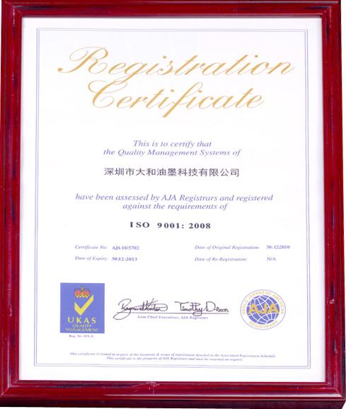大和油墨ISO 9001认证证书