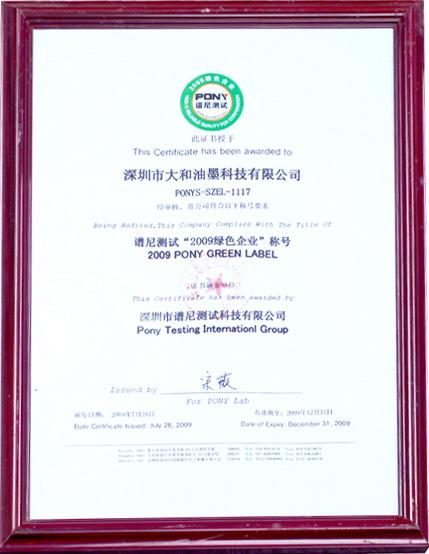 大和油墨2009绿色企业称号证书