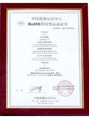 大和油墨RoHS符合性认证证书