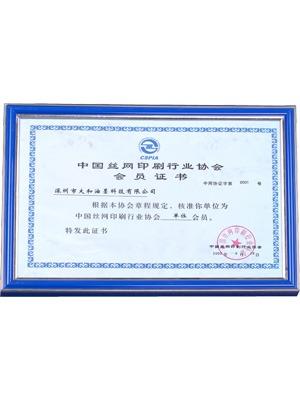 大和油墨中国丝网印刷行业协会会员证书