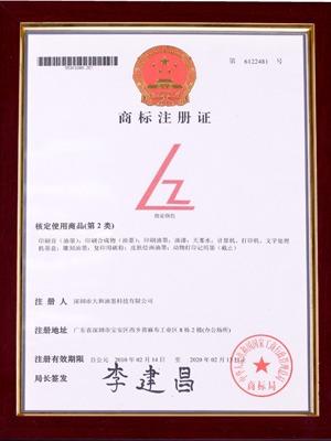 大和油墨商标注册证2