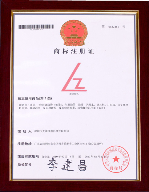 大和油墨商标注册证