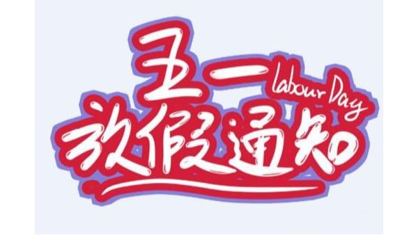 2020年深圳大和油墨五一放假通知